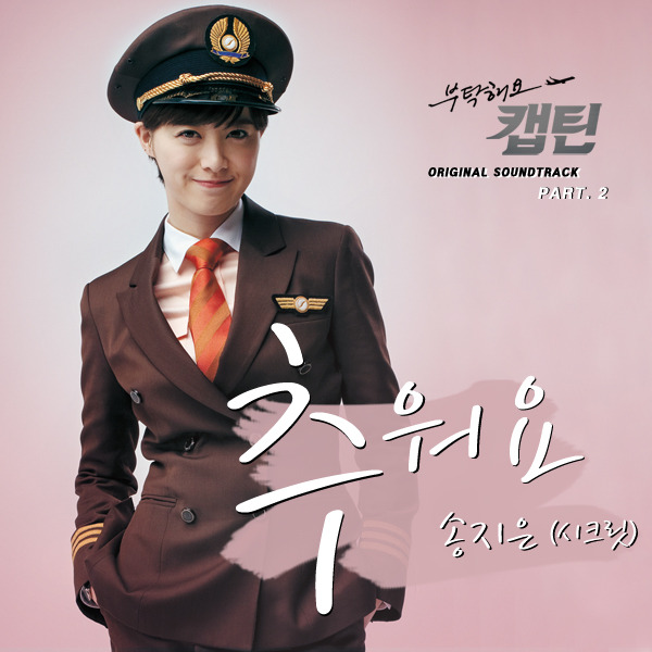 Take Care of Us, Captain ost