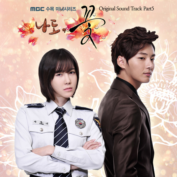 BB.BOYS Me Too, Flower OST Part.5