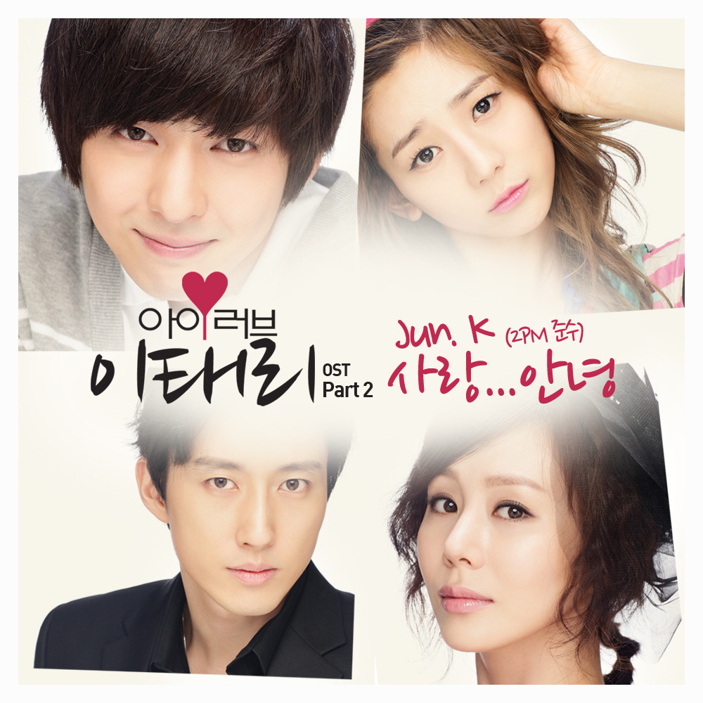 I Love Lee Tae Ri Part 2 OST