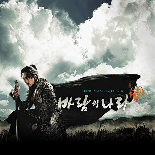 Kingdom Of The Winds /// OST /// Dizi M�zikleri