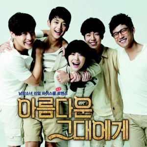 to the beautiful you OST Jes and Kry