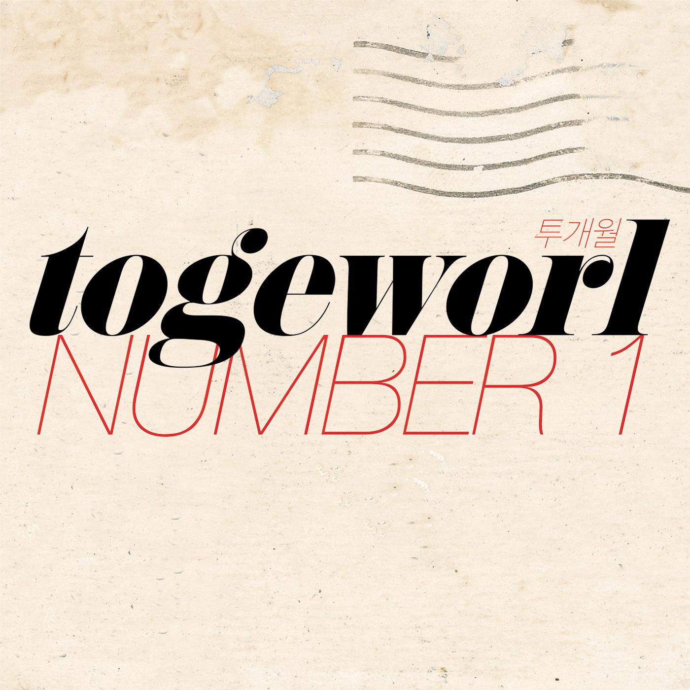 투개월 (Togeworl) - Number 1