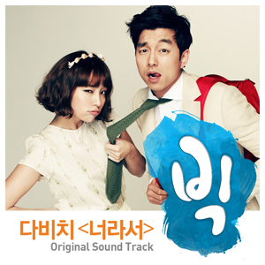 Big OST