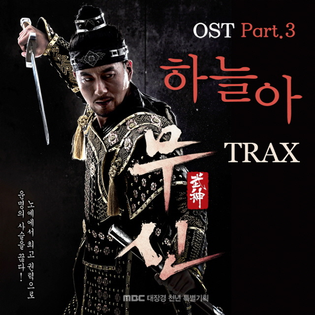 TRAX - God of War OST Part.3