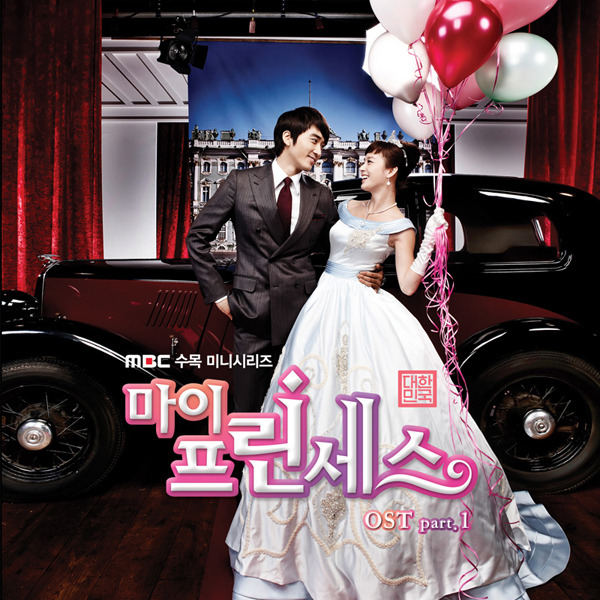 My Princess OST