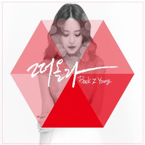baek ji young- reminded of you