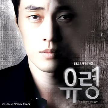 Ghost OST Mblaq