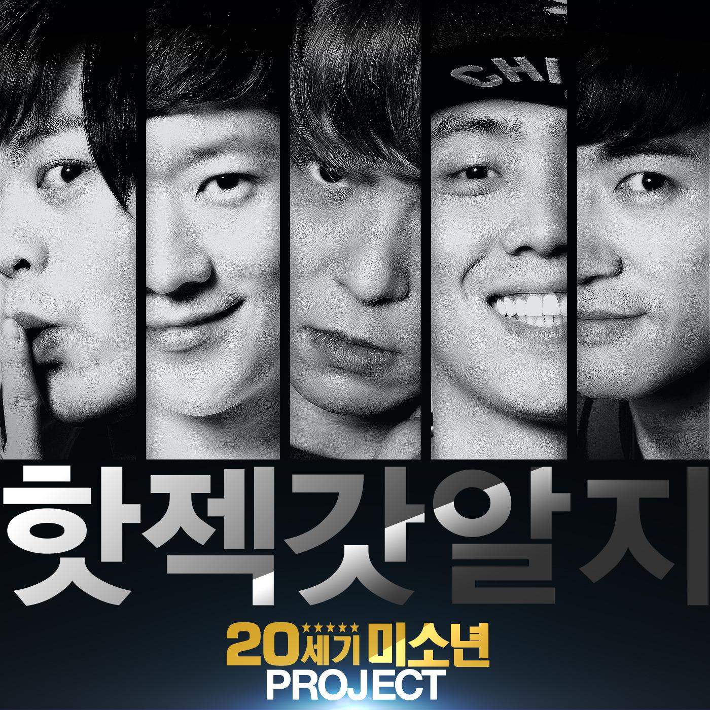 COVER-핫젝갓알지_DS