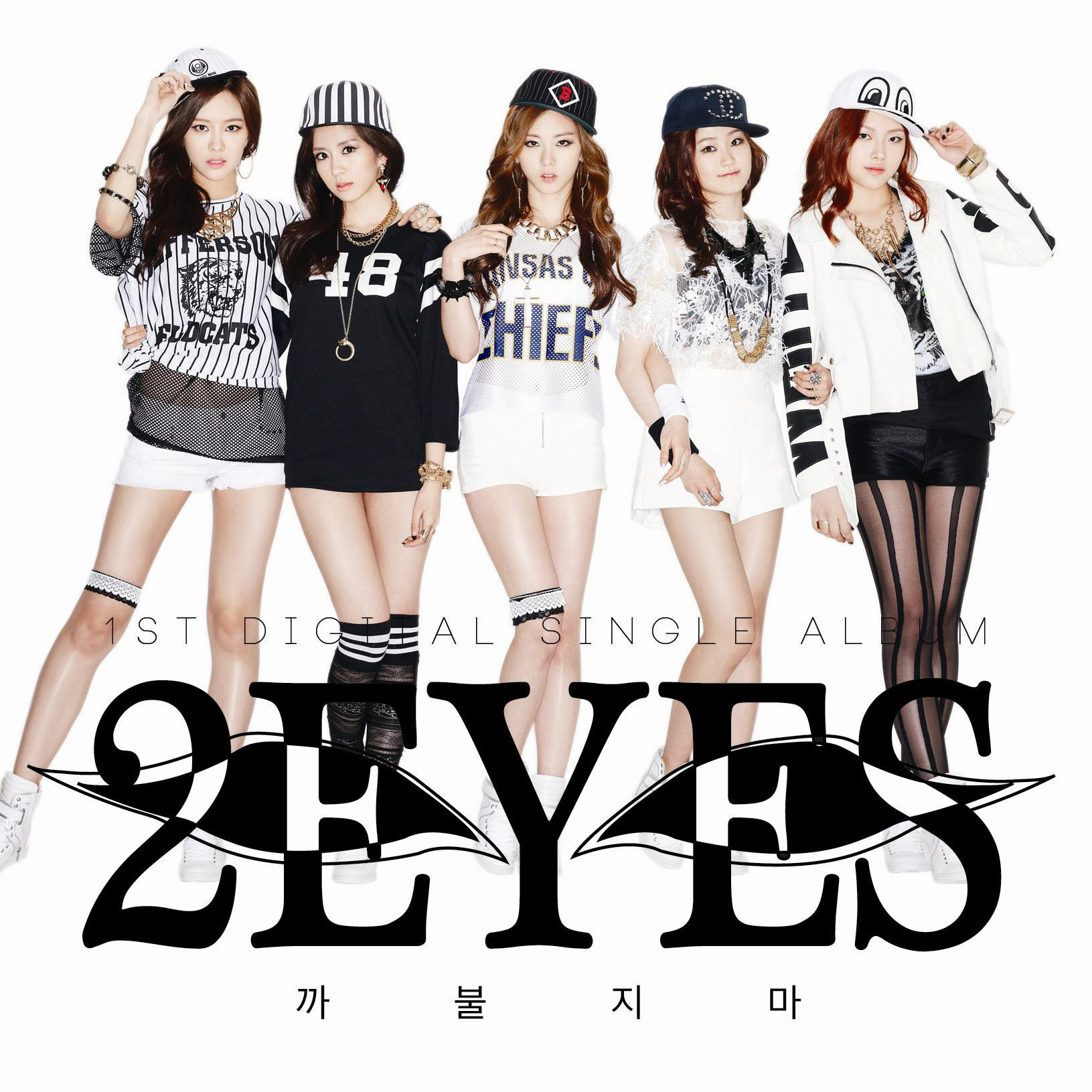 2EYES - Don't Mess With Me (까불지마) - Color Coded Lyrics