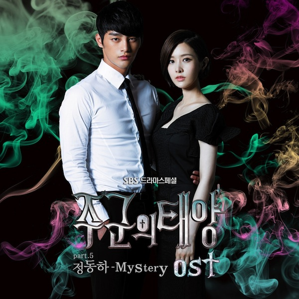 Master's Sun OST Part.5