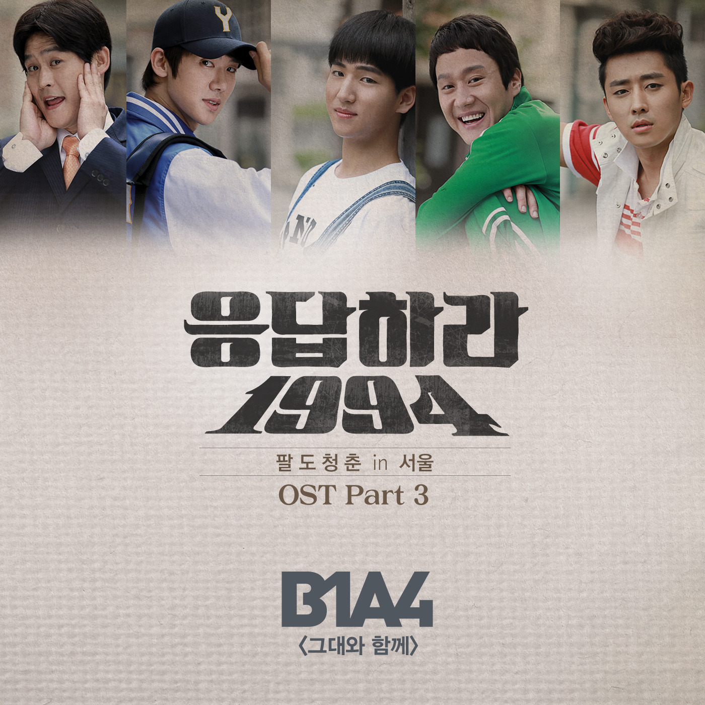 B1A4 - With you (Reply 1994 OST)