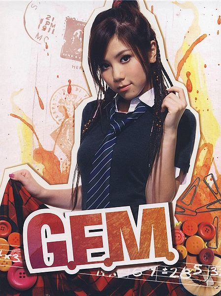 449px-GEM_EP1