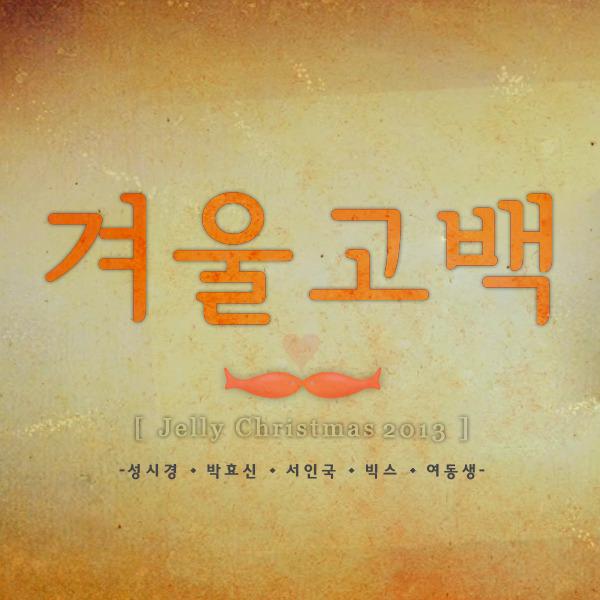 Jellyfish Entertainment (Sung Si Kyung, Park Hyo Shin, Seo In Guk, VIXX, Yeo Dong Saeng) - Jelly Christmas