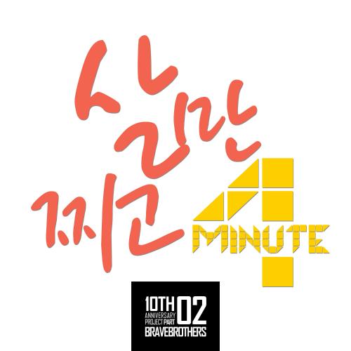 4Minute (포미닛) - Lyrics Index - Color Coded Lyrics