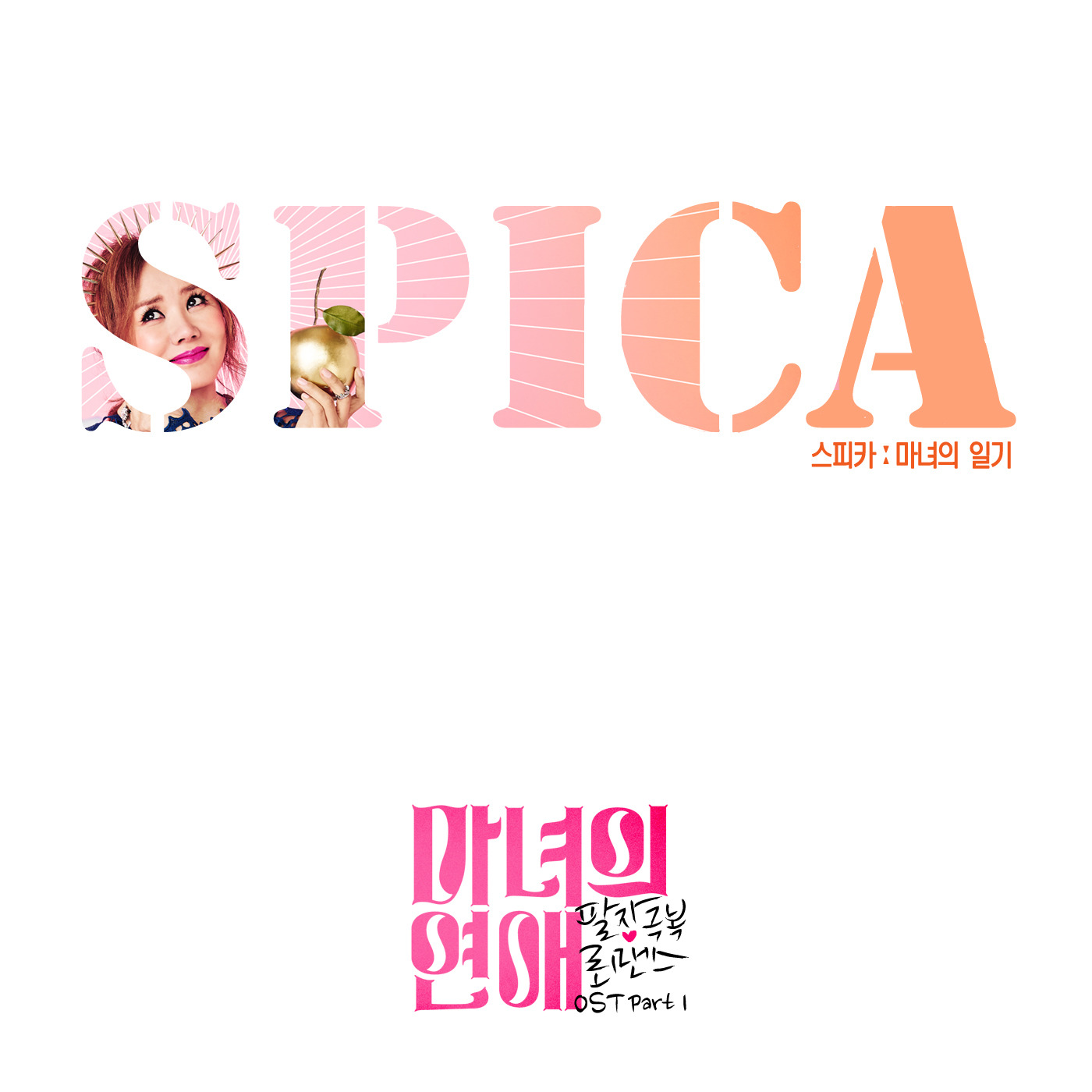 SPICA - Witch's Romance OST