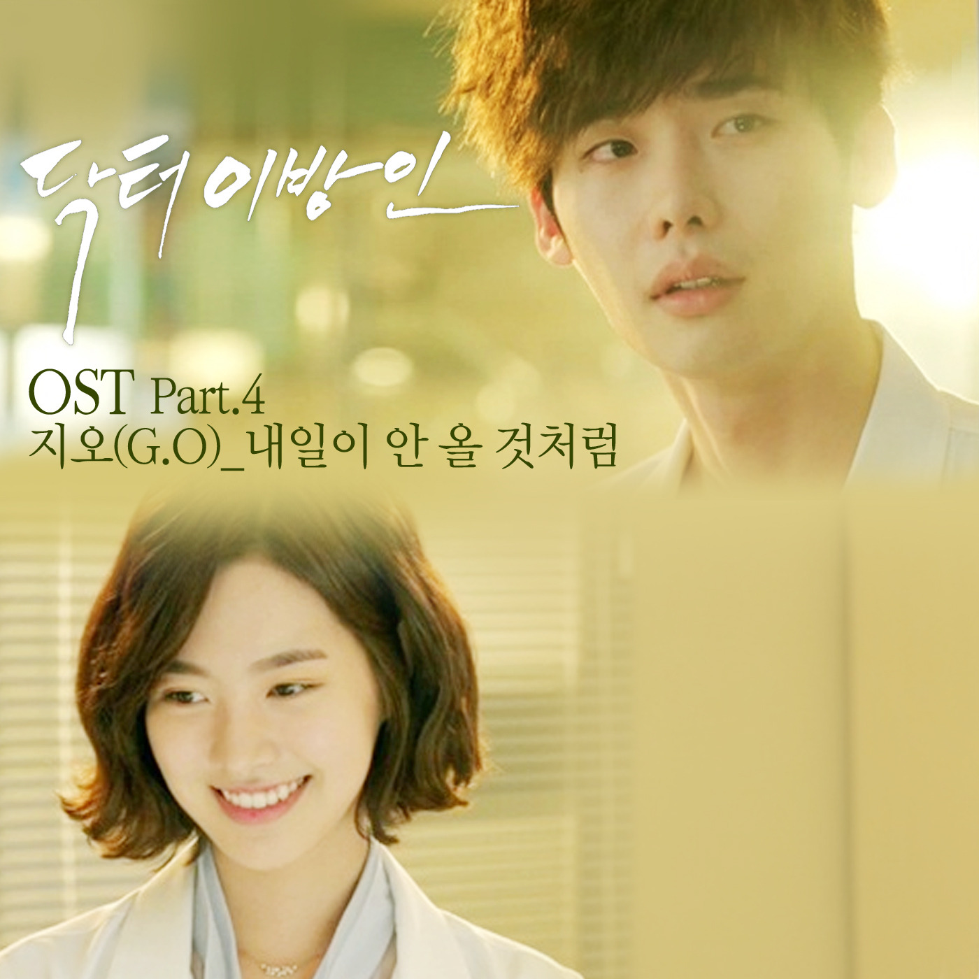 lirik lagu ost marriage not dating hope and hope