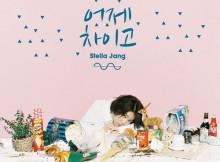Stella Jang - Dumped Yesterday