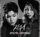 Hyorin Jooyoung Erase
