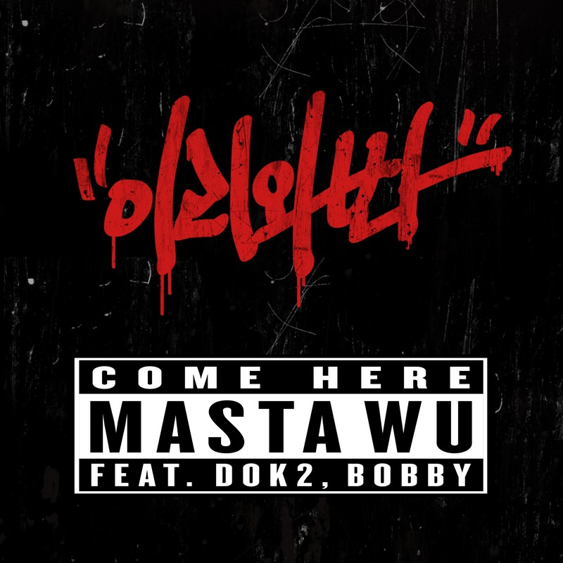 Wu come here feat dok2 bobby color coded lyrics