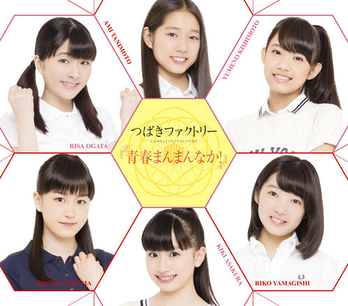 Tsubaki Factory (つばきファクトリー) – In The Midst Of Youth! (青春まんまんなか!)