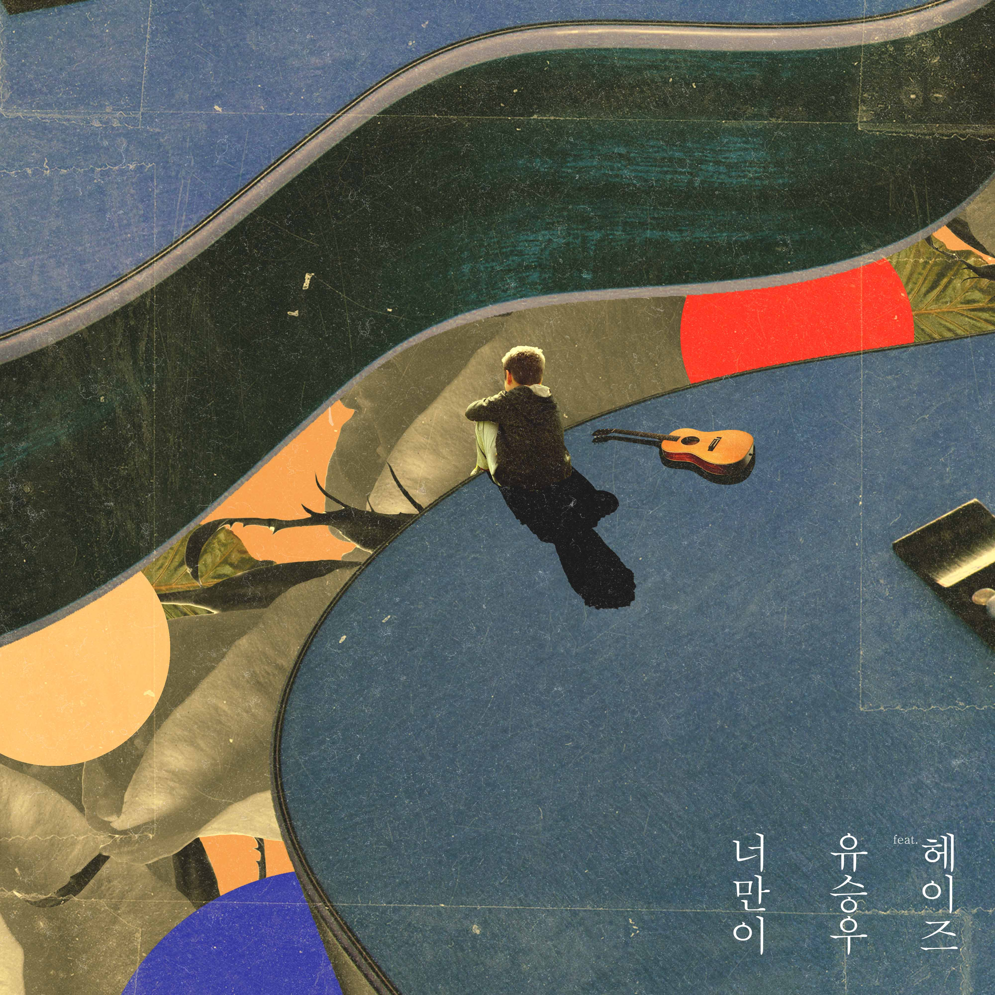 Yoo Seungwoo – Only U (너만이) (Feat. Heize)
