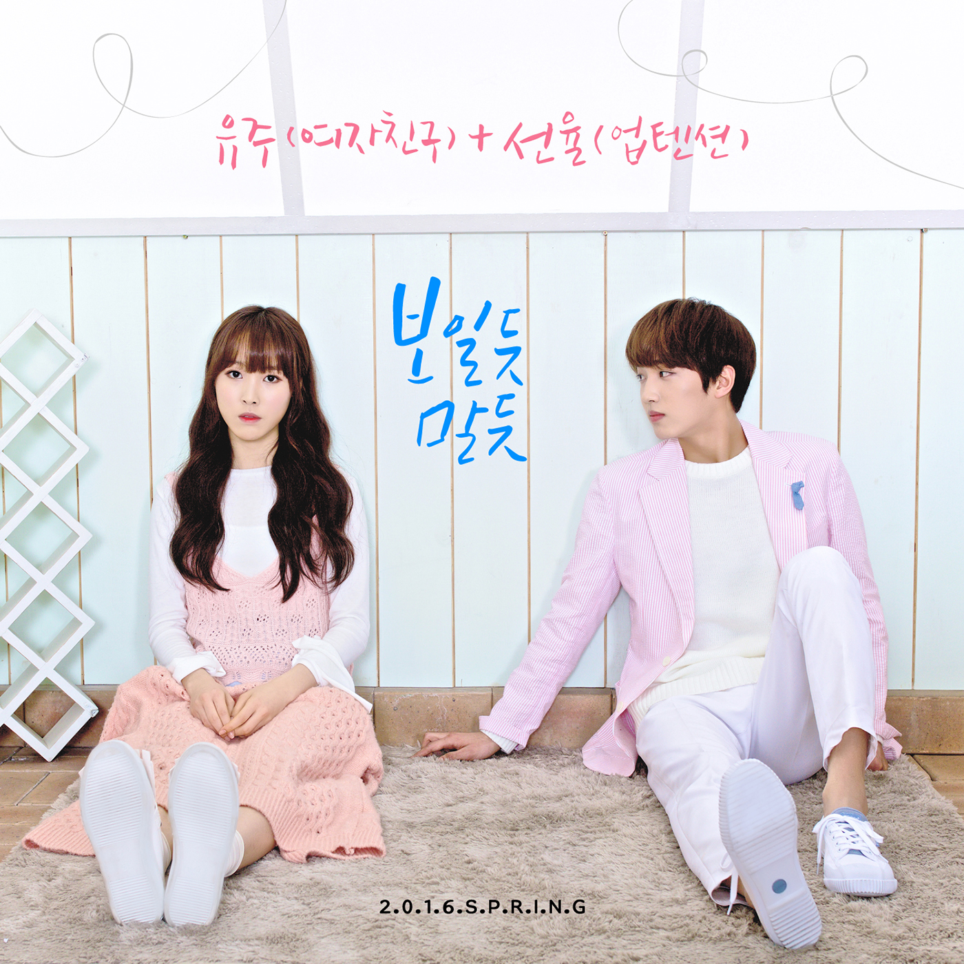 Yuju (GFRIEND) & Sunyoul (UP10TION) – Cherish (보일 듯 말 듯)