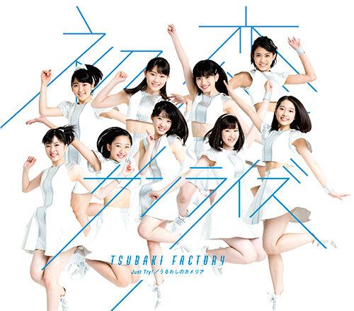 Tsubaki Factory (つばきファクトリー) – First Love Sunrise (初恋サンライズ)