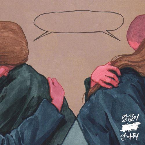 Hyolyn (효린) – Hug Me Silently (말 없이 안아줘) (feat. 크루셜스타 Crucial Star)