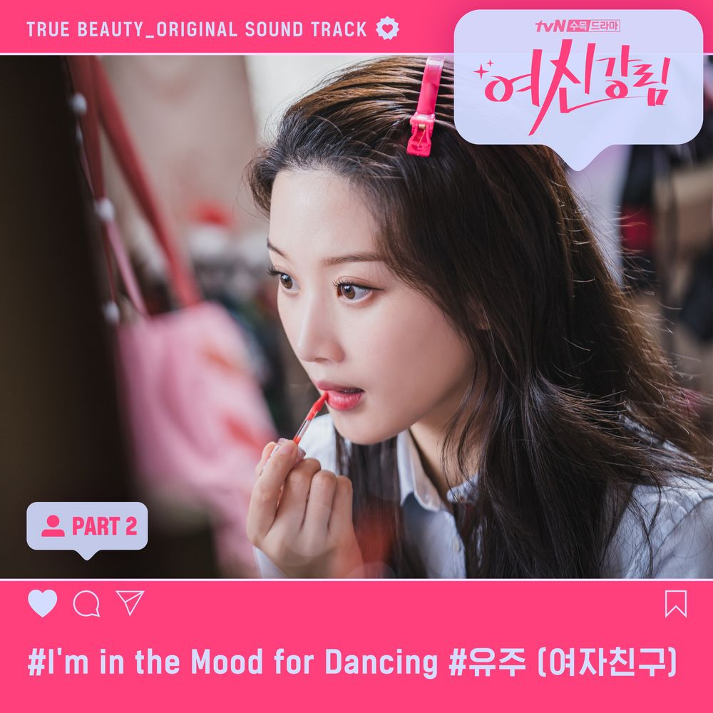 Yuju (유주) – I'm in the Mood for Dancing