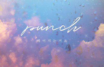 Punch (펀치) – We're Breaking Up (헤어지는 거죠)